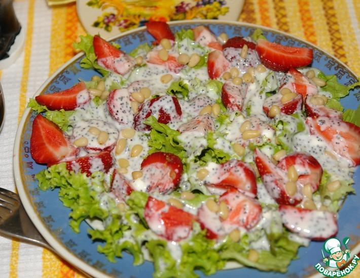 Рецепт: Салат Клубника под снегом