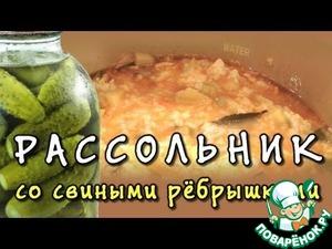 Рецепт Рассольник с рисом в мультиварке