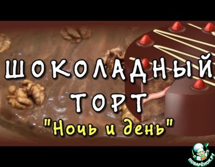 Рецепт: Шоколадный торт Ночь и день
