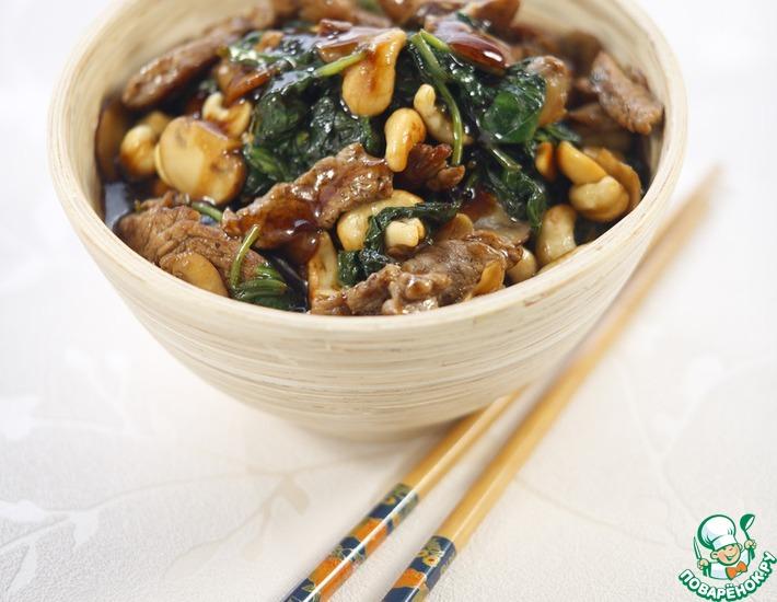 Рецепт: Говядина с грибами Ло Мейн
