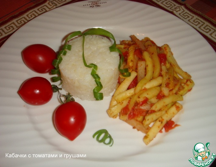 Рецепт: Кабачки с томатами и грушами