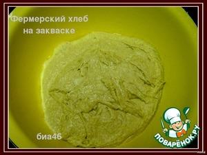 Получится густая однородная масса, миску смазываем растительным маслом, выкладываем в нее тесто, накрываем и оставляем в тепле для подхода часа на 1,5.