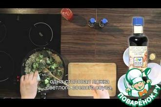 Рецепт: Жареная говядина с рисом и сладким соусом чили Blue Dragon