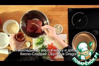 Рецепт: Куриные фрикадельки в кисло-сладком соусе Blue Dragon