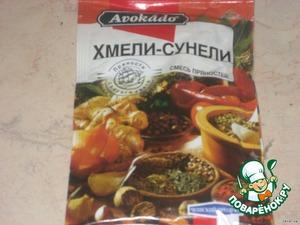 Соединить фасоль, чеснок, лук, добавить хмели-сунели, петрушку и посолить по вкусу.