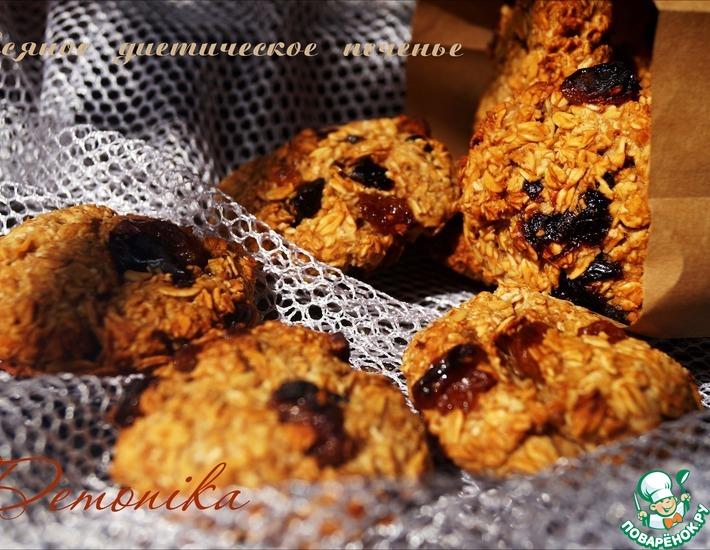 Рецепт: Овсяное диетическое печенье