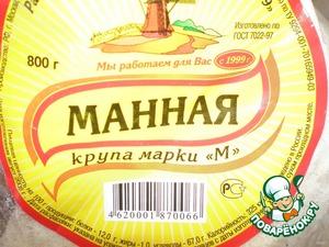 """Творожно-злаковая запеканка """"Малинка"""" – кулинарный рецепт"""