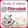 Конкурс рецептов Весна в стиле Rondell