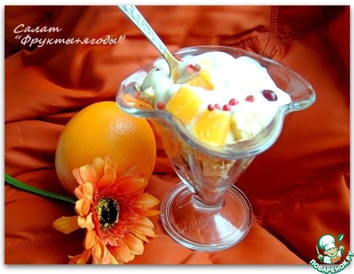Рецепт: Салат Фрукты+ягоды