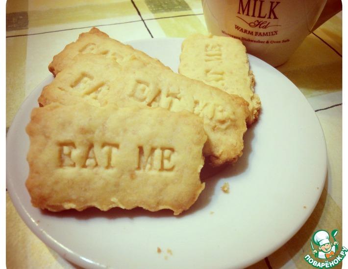 """Классическое печенье шортбред """"Съешь меня"""""""