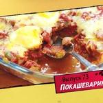 Яйца, запеченные в томатно-сырном соусе