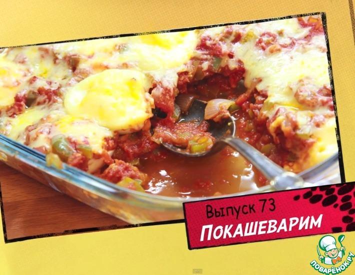 Рецепт: Яйца, запеченные в томатно-сырном соусе