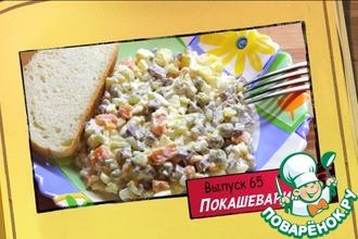 Рецепт: Салат Оливье с говядиной