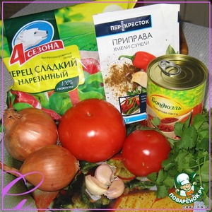While the stew chicken, prepare all the remaining ingredients.  The onion and peel the garlic, pour tomatoes with boiling water for 1-2 minutes, clean from the skin.