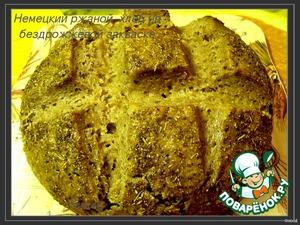 Достаем из духовки разогретый противень и аккуратно стряхиваем на него хлебушек с разделочной доски, хлеб ене прилипнет к горячему противню. Отправляем в разогретую до 220 гр. духовку, в посуду под противнем вливаем горячую воду, и первые 15 минут печем с паром, затем снижаем температуру до 190 гр. и допекаем 20-25 минут до готовности (проверить деревянной палочкой).