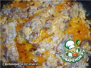 Жарим лук, морковь, если надо, немного посолить.    Добавляем сметану и сок, вскипятить, вылить в сотейник к косичкам и потушить минут десять, добавить зелень по вкусу.    ПРИЯТНОГО АППЕТИТА!