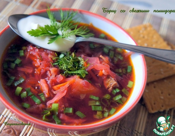 Рецепт: Борщ со свежими помидорами