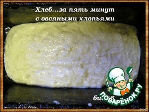 Форму для выпечки хлеба смазываем маслом и выкладываем в нее хлебную заготовку,накрываем полотенцем и оставляем для подхода на час(тесто подходит не сильно),разогреваем духовку до 200 гр Ц.
