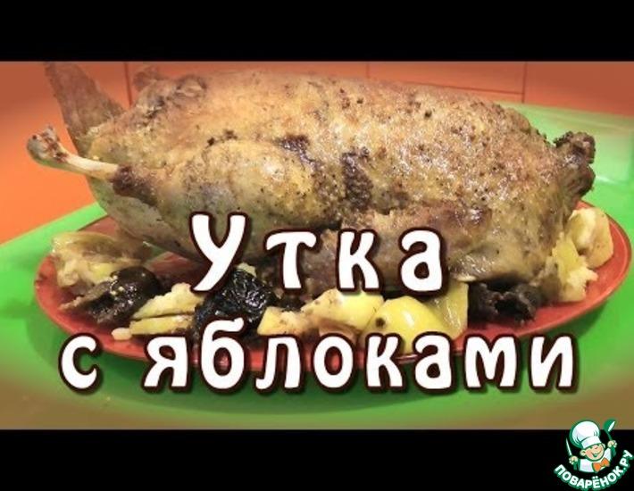 Рецепт: Утка с яблоками и черносливом