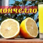 Рецепт Лимончелло, итальянский лимонный ликер
