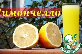 Рецепт: Рецепт Лимончелло, итальянский лимонный ликер