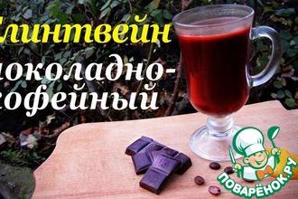 Рецепт: Глинтвейн шоколадно-кофейный. Бодрящий