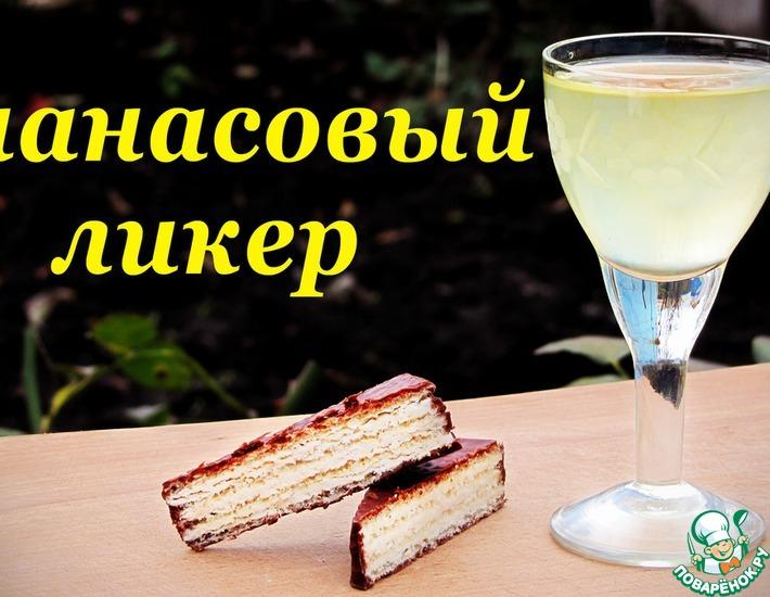 Рецепт: Ананасовый ликер