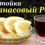 Рецепт настойки, Ананасовый Ром