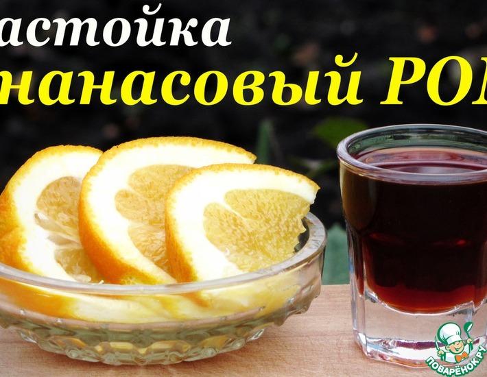 Рецепт: Рецепт настойки, Ананасовый Ром