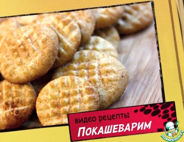 Рецепт: Печеньe с корицей