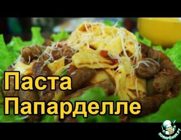 Рецепт: Итальянская паста папарделле