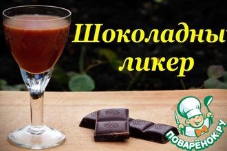 Рецепт: Рецепт шоколадного ликера