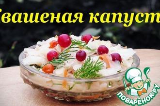 Рецепт: Квашеная капуста с клюквой, рябиной и яблоками