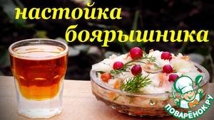 Рецепт Настойка боярышника, рецепт с шиповником и калганом