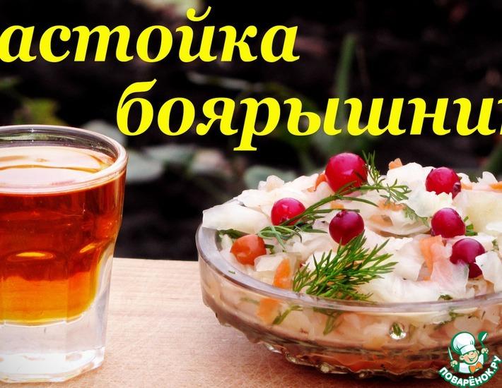 Рецепт: Настойка боярышника, рецепт с шиповником и калганом