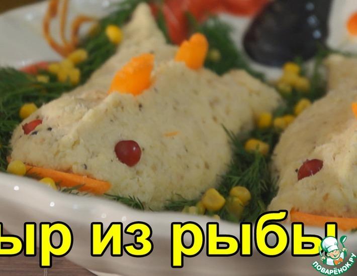 Рецепт: Сыр из рыбы
