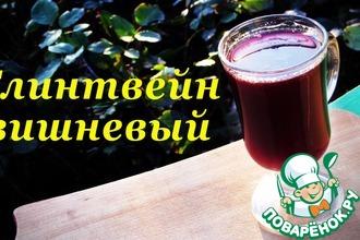 Рецепт: Рецепт глинтвейна, вишневый