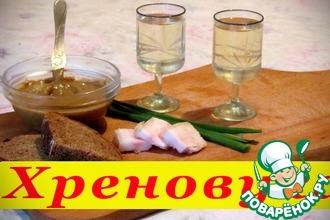 Рецепт: Хреновуха