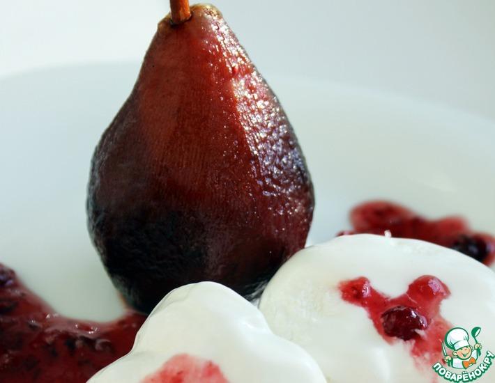Рецепт: Груши в красном вине с мороженым и с соусом из Дикой брусники от D'arbo