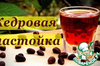 Рецепт: Настойка на кедровых орехах Кедровка