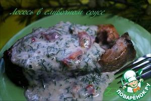 Рецепт Стейки из лосося в сливочном соусе