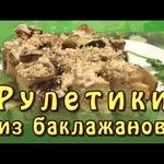 Рулетики из баклажанов с орехами и чесноком