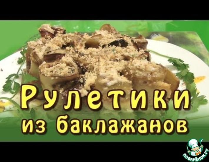 Рецепт: Рулетики из баклажанов с орехами и чесноком