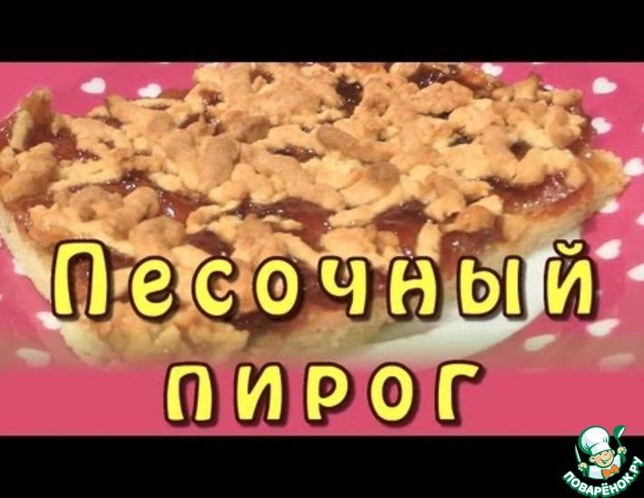 Рецепт: Пирог песочный