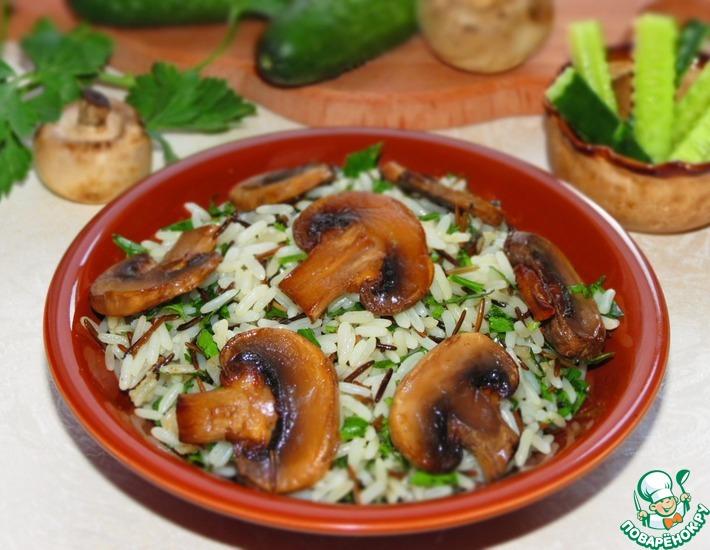 Рецепт: Дикий рис с шампиньонами