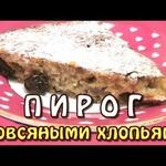 Пирог из овсяных хлопьев, изюма и орехов
