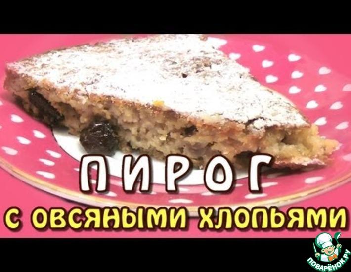 Рецепт: Пирог из овсяных хлопьев, изюма и орехов