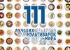 Книга рецептов для мультиварок
