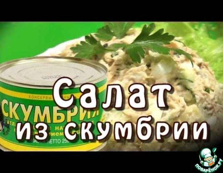 Рецепт: Салат с консервированной скумбрией