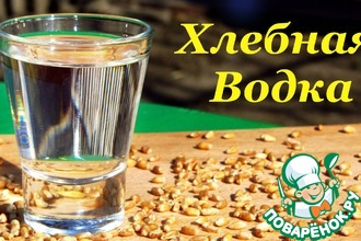 Рецепт: Хлебная водка, рецепт браги на диких дрожжах пшеницы